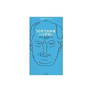 90分でわかるハイデガー 『90分でわかる』シリーズ / ポール・ストラザーン  〔本〕