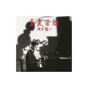 坂本龍一 サカモトリュウイチ / 音楽図鑑 -2015 Edition- 【初回完全限定生産盤】  〔SHM-CD〕|hmv
