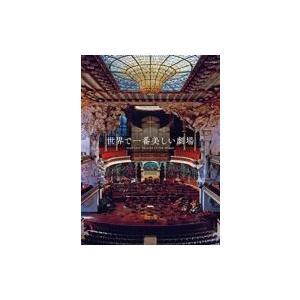 世界で一番美しい劇場 / Books2 〔本〕の関連商品3