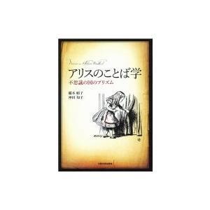 アリスのことば学 不思議の国のプリズム / 稲木昭子  〔本〕