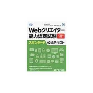 Webクリエイター能力認定試験html5対応スタンダード公式 / 狩野祐東  〔本〕