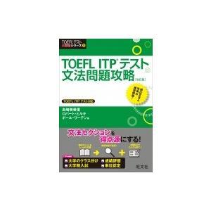 TOEFL ITP テスト文法問題攻略 TOEFLテスト大戦略シリーズ / 島崎美登里  〔本〕|hmv