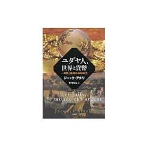 ユダヤ人、世界と貨幣 神教と経済の4000年史 / Books2  〔本〕|hmv