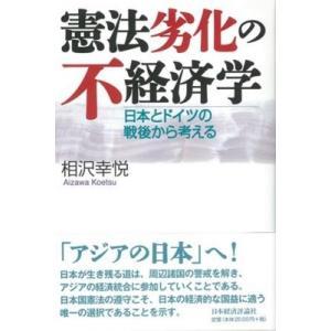 憲法劣化の不経済学 日本とドイツの戦後から考える / 相沢幸悦  〔本〕|hmv