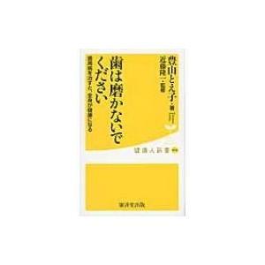 発売日:2015年03月 / ジャンル:実用・ホビー / フォーマット:新書 / 出版社:廣済堂出版...