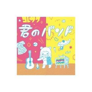 コレサワ / 君のバンド  〔CD Maxi〕...
