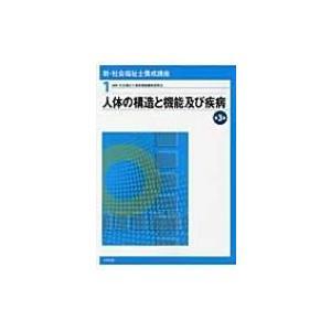 新・社会福祉士養成講座 1 人体の構造と機能及び疾病 / Books2  〔本〕|hmv