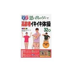 思い出のうたで高齢者イキイキ体操32曲オールカラー DVD & CD2枚付き / 尾陰由美子  〔本〕