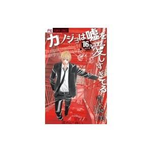 発売日:2015年03月 / ジャンル:コミック / フォーマット:コミック / 出版社:小学館 /...