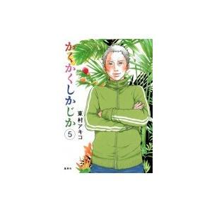 発売日:2015年03月 / ジャンル:コミック / フォーマット:コミック / 出版社:集英社 /...
