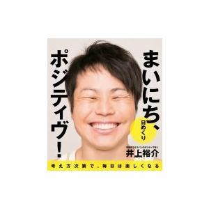 日めくり まいにち、ポジティヴ! / 井上裕介 (NON STYLE)  〔ムック〕