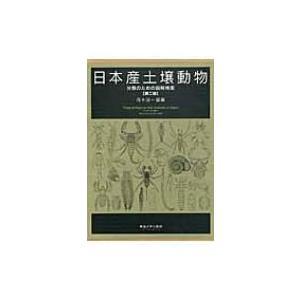 日本産土壌動物第二版 分類のための図解検索 / 青木淳一  〔図鑑〕