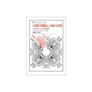 人間の尊厳と人格の自律 生命科学と民主主義的価値 叢書・ウニベルシタス / ミシャエル・クヴァンテ ...