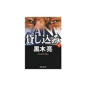貸し込み 上 日経文芸文庫 / 黒木亮  〔文庫〕|hmv