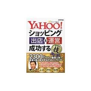 Yahoo!ショッピング出店 & 運営 成功するコレだけ!技 / 齋藤竹紘  〔本〕|hmv