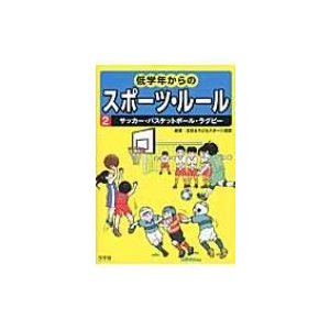 発売日:2015年01月 / ジャンル:実用・ホビー / フォーマット:全集・双書 / 出版社:汐文...