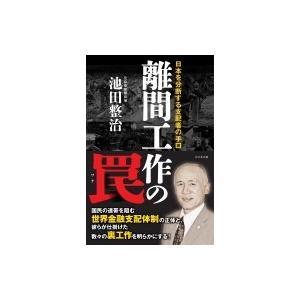 発売日:2015年02月 / ジャンル:社会・政治 / フォーマット:本 / 出版社:ビジネス社 /...