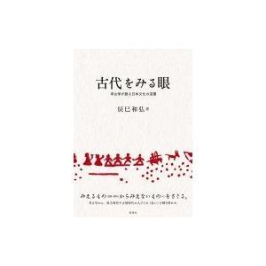 古代をみる眼 考古学が語る日本文化の深層 / 辰巳和弘  〔本〕