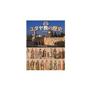 図説 ユダヤ教の歴史 ふくろうの本 / 市川裕  〔全集・双書〕 hmv