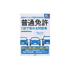 発売日:2015年02月 / ジャンル:ビジネス・経済 / フォーマット:本 / 出版社:大泉書店 ...