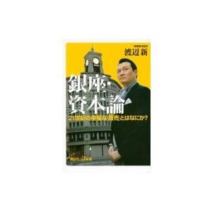 発売日:2015年03月 / ジャンル:文芸 / フォーマット:新書 / 出版社:講談社 / 発売国...