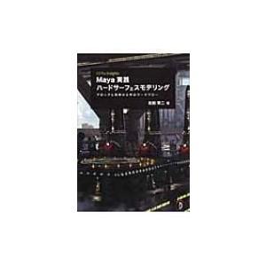 発売日:2015年02月 / ジャンル:建築・理工 / フォーマット:本 / 出版社:ボーンデジタル...