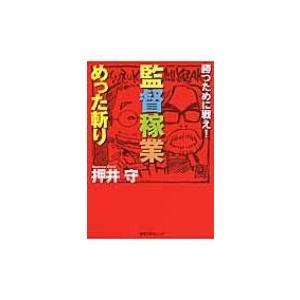 発売日:2015年04月 / ジャンル:文芸 / フォーマット:文庫 / 出版社:徳間書店 / 発売...