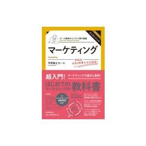 マーケティング カール教授のビジネス集中講義 / 平野敦士カ...