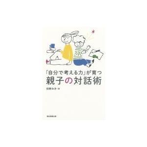発売日:2015年03月 / ジャンル:語学・教育・辞書 / フォーマット:本 / 出版社:朝日新聞...