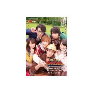発売日:2015年03月 / ジャンル:実用・ホビー / フォーマット:ムック / 出版社:東京ニュ...