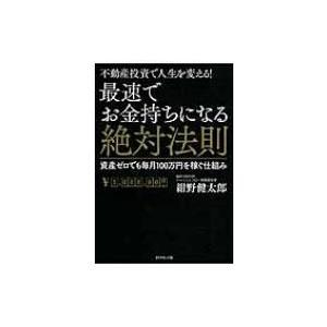 発売日:2015年02月 / ジャンル:ビジネス・経済 / フォーマット:本 / 出版社:ダイヤモン...