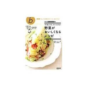 すぐ見つかる、すぐつくれる! 野菜がおいしくなるレシピ Nhk「きょうの料理ビギナーズ」abcブック:  生活実用 hmv