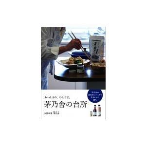 茅乃舎の台所 茅乃舎の調味料シリーズで作るレシピ85 / 久...