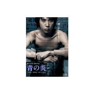 青の炎  〔BLU-RAY DISC〕