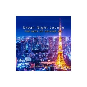 オムニバス(コンピレーション) / Urban Night Lounge Presents -the Best Of Driving- Performed By :  The Illuminati 国内盤 〔CD〕|hmv