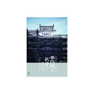 世界遺産 姫路城を鉄骨でつつむ。 よみがえる白鷺城のすべて ...