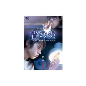 青の炎  〔DVD〕