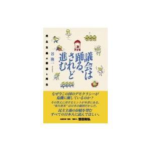 発売日:2015年03月 / ジャンル:社会・政治 / フォーマット:本 / 出版社:ころから / ...
