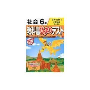 教科書ぴったりテスト 日本文教版小学社会完全準拠 社会 6年 / Books2  〔全集・双書〕|hmv