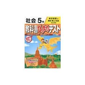 教科書ぴったりテスト 東京書籍版新編新しい社会完全準拠 社会 5年 / Books2  〔全集・双書〕|hmv