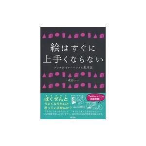 発売日:2015年10月 / ジャンル:アート・エンタメ / フォーマット:本 / 出版社:彩流社 ...