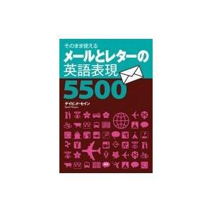 メールとレターの英語表現5500 / デイビッド・セイン  〔本〕