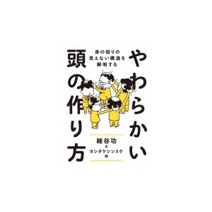 発売日:2015年03月 / ジャンル:文芸 / フォーマット:本 / 出版社:筑摩書房 / 発売国...