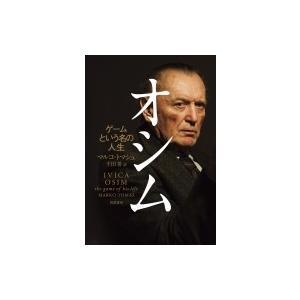 発売日:2015年03月 / ジャンル:実用・ホビー / フォーマット:本 / 出版社:筑摩書房 /...