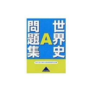 世界史a問題集 / 神奈川歴史教育研究会  〔本〕 hmv