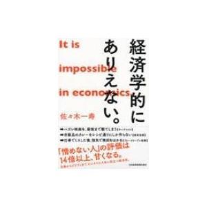 経済学的にありえない。 / 佐々木一寿  〔本〕