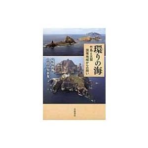 環りの海 竹島と尖閣 国境地域からの問い / Books2  〔本〕|hmv