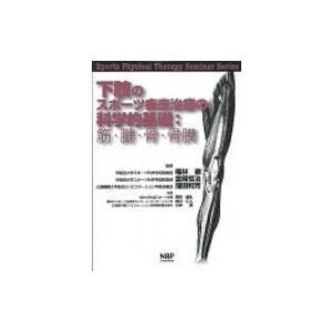 下肢のスポーツ疾患治療の科学的基礎: 筋・腱・骨・骨膜 Sports Physical Therapy Seminar Series / 吉田昌弘  〔本|hmv