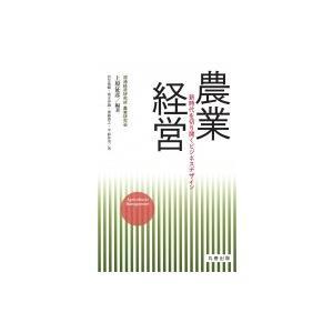 農業経営 新時代を切り開くビジネスデザイン / 上原征彦  〔本〕|hmv