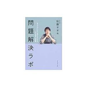 発売日:2015年02月 / ジャンル:社会・政治 / フォーマット:本 / 出版社:ダイヤモンド社...